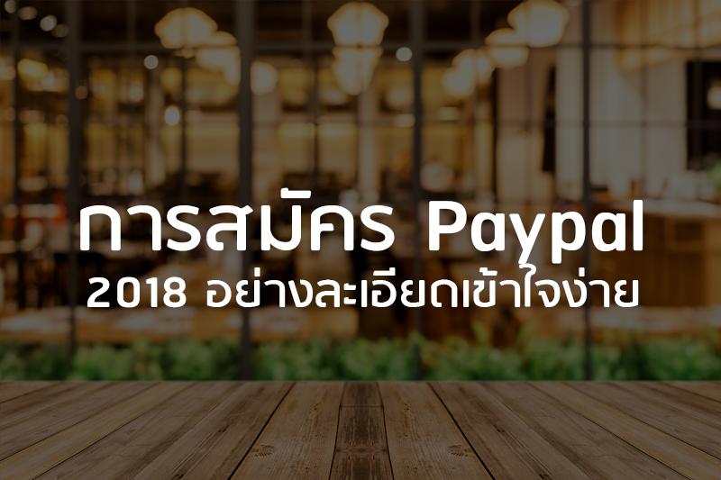 วิธีการสมัคร Paypal