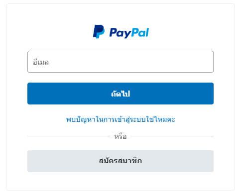 เข้าเว็บไซต์ Paypal.com ล็อคอินเข้าสู่ระบบ