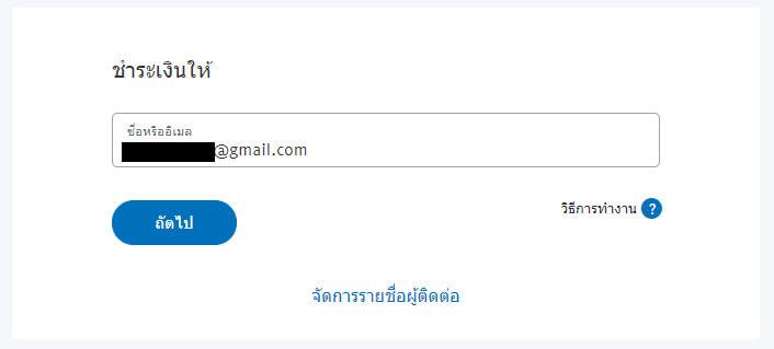 กรอกอีเมลล์ ที่เราต้องการส่งเงิน จากนั้นกดปุ่มถัดไป